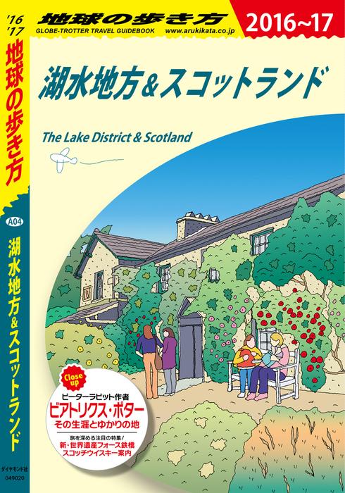 地球の歩き方 A04 湖水地方&スコットランド 2016-2017-電子書籍-拡大画像