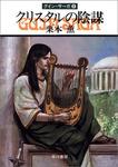 グイン・サーガ8 クリスタルの陰謀-電子書籍
