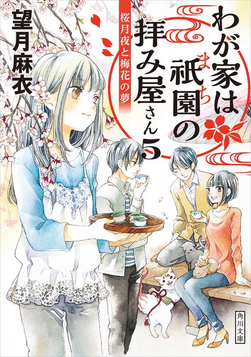 わが家は祇園の拝み屋さん5 桜月夜と梅花の夢-電子書籍-拡大画像