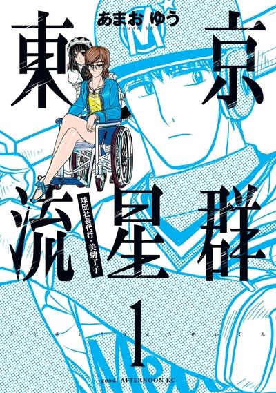 東京流星群(1)-電子書籍