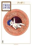 ブッダ 手塚治虫文庫全集(1)-電子書籍