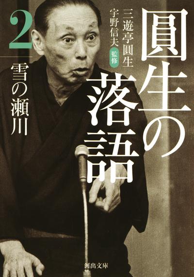 圓生の落語2 雪の瀬川-電子書籍