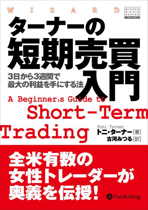 ターナーの短期売買入門 ──3日から3週間で最大の利益を手にする法拡大写真