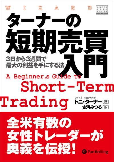ターナーの短期売買入門 ──3日から3週間で最大の利益を手にする法-電子書籍