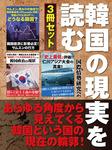 韓国の現実を読む3冊セット-電子書籍