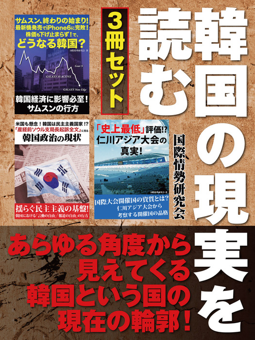 韓国の現実を読む3冊セット-電子書籍-拡大画像