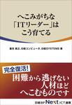 へこみがちな「ITリーダー」はこう育てる(日経BP Next ICT選書)-電子書籍