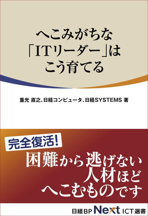 へこみがちな「ITリーダー」はこう育てる(日経BP Next ICT選書)-電子書籍-拡大画像