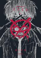 「スマイル(角川コミックス・エース)」シリーズ
