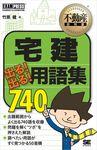 不動産教科書 宅建 出る!出る!用語集740-電子書籍