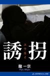 誘拐-電子書籍