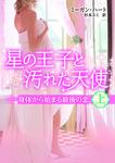星の王子と汚れた天使――身体から始まる最後の恋 上-電子書籍