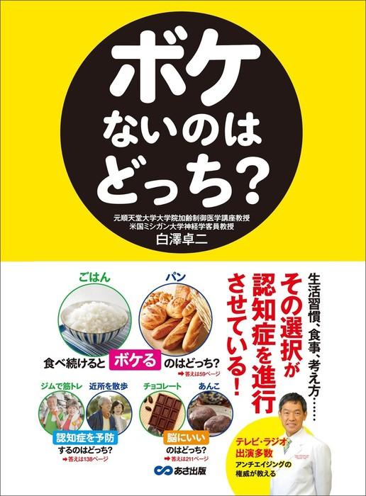 ボケないのはどっち?――生活習慣、食事、考え方、、、 その選択が認知症を進行させている!拡大写真