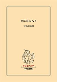 豊臣家の人々-電子書籍