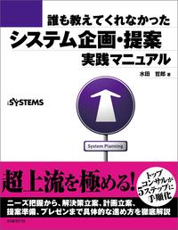 誰も教えてくれなかった システム企画・提案 実践マニュアル(日経BP Next ICT選書)-電子書籍