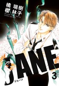 JANE 3-電子書籍