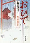 おひで―慶次郎縁側日記―-電子書籍
