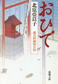 おひで―慶次郎縁側日記―