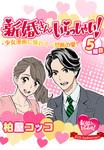 新婚さんいらっしゃい!少女漫画に憧れて…禁断の愛!-電子書籍