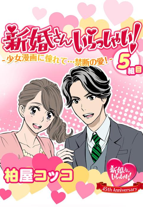 新婚さんいらっしゃい!少女漫画に憧れて…禁断の愛!-電子書籍-拡大画像