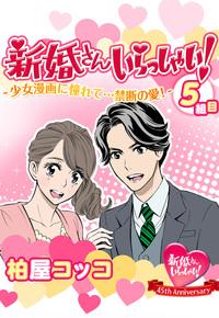 新婚さんいらっしゃい!少女漫画に憧れて…禁断の愛!