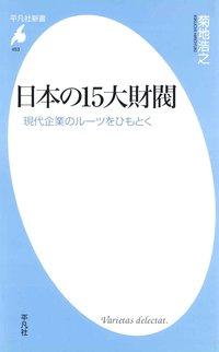 日本の15大財閥