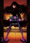 黄昏乙女×アムネジア 1巻-電子書籍