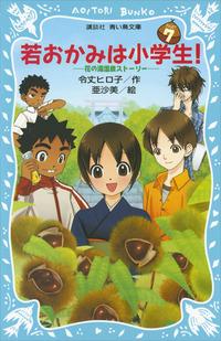 若おかみは小学生!(7) 花の湯温泉ストーリー