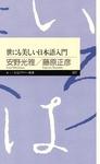 世にも美しい日本語入門-電子書籍