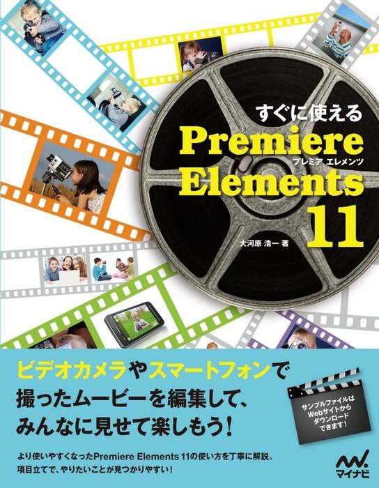 すぐに使える Premiere Elements 11拡大写真