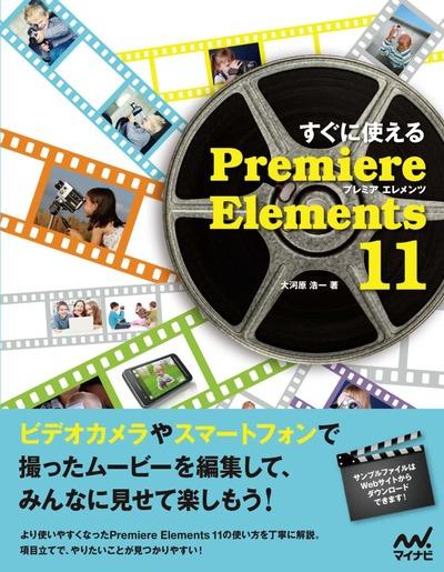 すぐに使える Premiere Elements 11-電子書籍