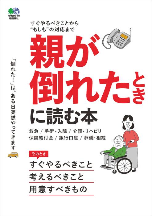 親が倒れたときに読む本拡大写真