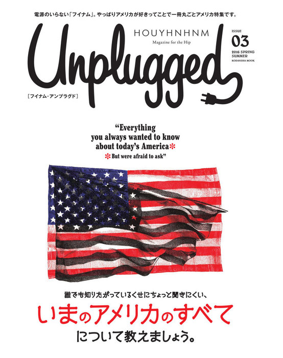 HOUYHNHNM Unplugged ISSUE 03 2016 SPRING SUMMER拡大写真