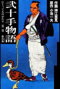 弐十手物語(2)