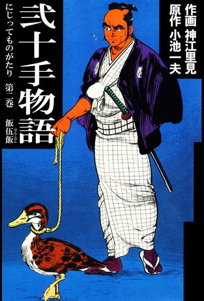 弐十手物語(2)-電子書籍