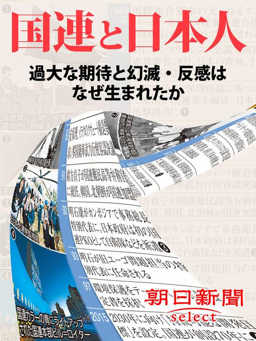 国連と日本人 過大な期待と幻滅・反感はなぜ生まれたか拡大写真