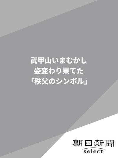 武甲山いまむかし 姿変わり果てた「秩父のシンボル」-電子書籍