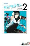 東京自転車少女。(2)-電子書籍