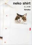 neko shirt ねこ刺繍-電子書籍