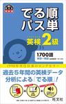 英検2級 でる順パス単(音声DL付)-電子書籍