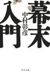 幕末入門-電子書籍
