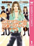 ボンクレー☆ショーガッツ 1-電子書籍