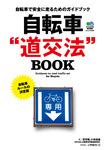 """自転車""""道交法""""BOOK-電子書籍"""