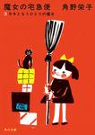 新装版 魔女の宅急便 (3)キキともうひとりの魔女-電子書籍