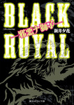 BLACK ROYAL ―邪悪ナ獅子―-電子書籍