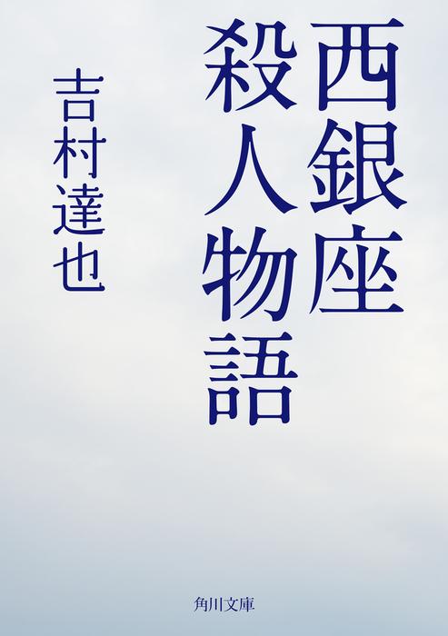 西銀座殺人物語-電子書籍-拡大画像