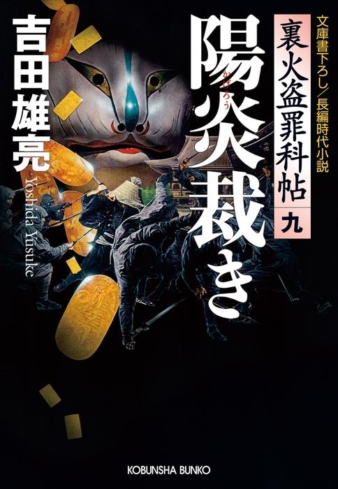 陽炎裁き~裏火盗罪科帖(九)~拡大写真