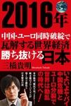 2016年 中国・ユーロ同時破綻で瓦解する世界経済 勝ち抜ける日本-電子書籍