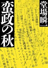 蛮政の秋(メディア三部作)-電子書籍
