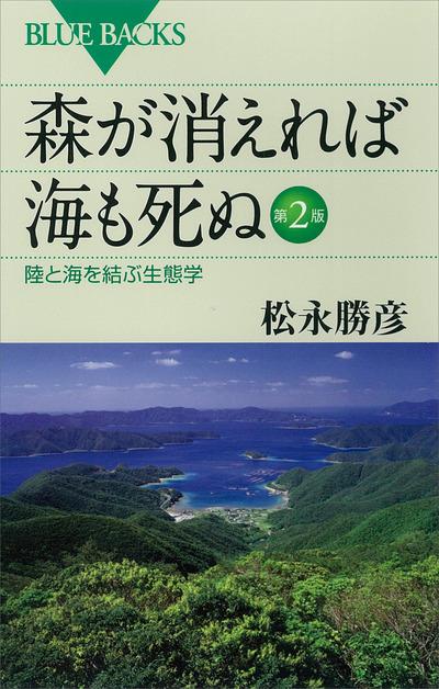 森が消えれば海も死ぬ 第2版 陸と海を結ぶ生態学-電子書籍